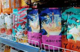 Supermercado Asiático Xinhua en la Calle Marcial de Zaragoza